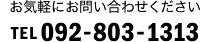 ジェイピーエス電工TEL:092-803-1313